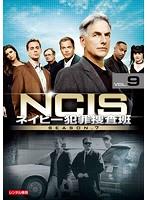 NCIS~ネイビー犯罪捜査班 シーズン7 vol.9