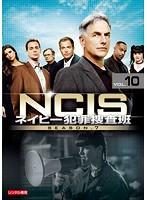 NCIS~ネイビー犯罪捜査班 シーズン7 vol.10
