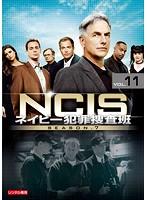 NCIS~ネイビー犯罪捜査班 シーズン7 vol.11