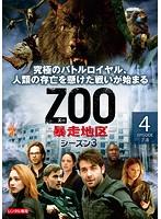 ZOO-暴走地区- シーズン3 Vol.4