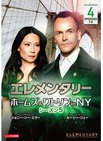 エレメンタリー ホームズ&ワトソン in NY シーズン5 vol.4