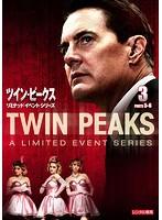 ツイン・ピークス:リミテッド・イベント・シリーズ Vol.3