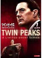 ツイン・ピークス:リミテッド・イベント・シリーズ Vol.7