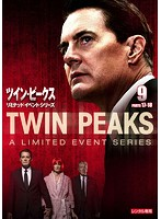 ツイン・ピークス:リミテッド・イベント・シリーズ Vol.9