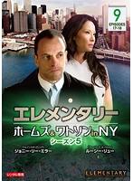 エレメンタリー ホームズ&ワトソン in NY シーズン5 vol.9