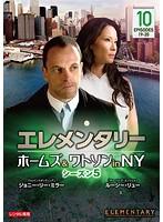 エレメンタリー ホームズ&ワトソン in NY シーズン5 vol.10