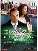 エレメンタリー ホームズ&ワトソン in NY シーズン5 vol.11