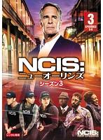 NCIS:ニューオーリンズ シーズン3 Vol.3