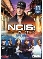 NCIS:ニューオーリンズ シーズン3 Vol.11