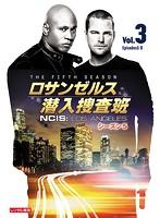 ロサンゼルス潜入捜査班 ~NCIS:Los Angeles シーズン5 Vol.3