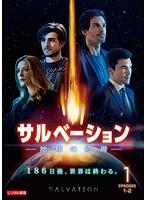 サルべーション-地球(せかい)の終焉- Vol.1