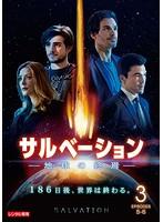 サルべーション-地球(せかい)の終焉- Vol.3