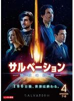 サルべーション-地球(せかい)の終焉- Vol.4