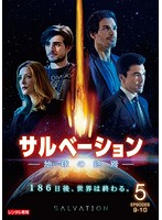 サルべーション-地球(せかい)の終焉- Vol.5