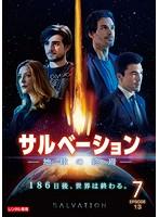 サルべーション-地球(せかい)の終焉- Vol.7