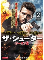 ザ・シューター シーズン2 Vol.2