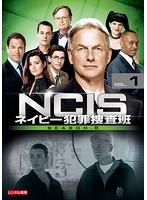 NCIS~ネイビー犯罪捜査班 シーズン8 Vol.1