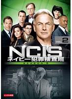 NCIS~ネイビー犯罪捜査班 シーズン8 Vol.2