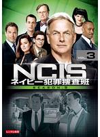 NCIS~ネイビー犯罪捜査班 シーズン8 Vol.3
