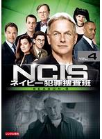 NCIS~ネイビー犯罪捜査班 シーズン8 Vol.4