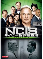 NCIS~ネイビー犯罪捜査班 シーズン8 Vol.5