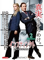 インスティンクト-異常犯罪捜査- Vol.2