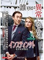 インスティンクト-異常犯罪捜査- Vol.3