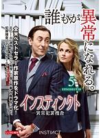 インスティンクト-異常犯罪捜査- Vol.5