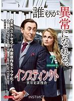 インスティンクト-異常犯罪捜査- Vol.7