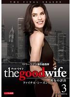グッド・ワイフ 彼女の評決 ファイナル・シーズン Vol.3