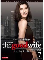 グッド・ワイフ 彼女の評決 ファイナル・シーズン Vol.7