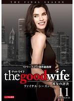 グッド・ワイフ 彼女の評決 ファイナル・シーズン Vol.11