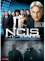 NCIS~ネイビー犯罪捜査班 シーズン9 Vol.1