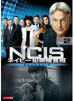 NCIS~ネイビー犯罪捜査班 シーズン9 Vol.2