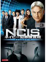 NCIS~ネイビー犯罪捜査班 シーズン9 Vol.3