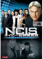NCIS~ネイビー犯罪捜査班 シーズン9 Vol.4