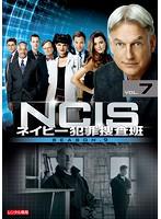 NCIS~ネイビー犯罪捜査班 シーズン9 Vol.7