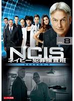 NCIS~ネイビー犯罪捜査班 シーズン9 Vol.8