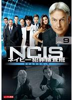 NCIS~ネイビー犯罪捜査班 シーズン9 Vol.9