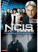 NCIS~ネイビー犯罪捜査班 シーズン9 Vol.10
