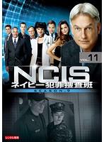 NCIS~ネイビー犯罪捜査班 シーズン9 Vol.11