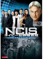 NCIS~ネイビー犯罪捜査班 シーズン9 Vol.12