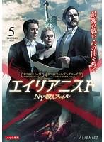 エイリアニスト NY殺人ファイル シーズン1 Vol.5