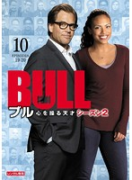 BULL/ブル 心を操る天才 シーズン2 Vol.10
