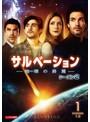 サルベーション-地球(せかい)の終焉- シーズン2 Vol.1