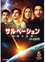 サルベーション-地球(せかい)の終焉- シーズン2 Vol.5