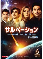 サルベーション-地球(せかい)の終焉- シーズン2 Vol.6