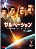 サルベーション-地球(せかい)の終焉- シーズン2 Vol.7