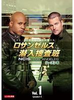 ロサンゼルス潜入捜査班 ~NCIS:Los Angeles シーズン6 Vol.1