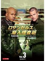 ロサンゼルス潜入捜査班 ~NCIS:Los Angeles シーズン6 Vol.3
